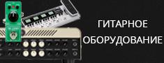 Гитарное оборудование