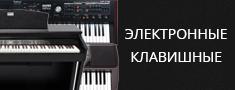 Электронные клавишные